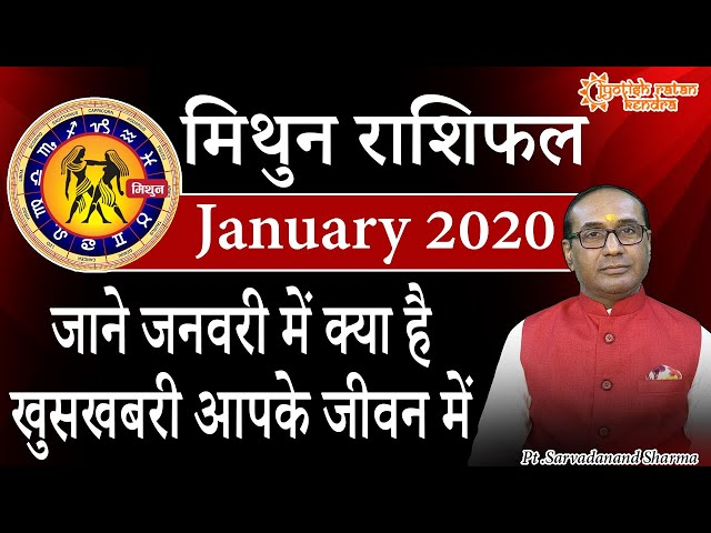 Mithun Rashi January 2020   Gemini Horoscope January   मिथुन राशिफल जनवरी 2020