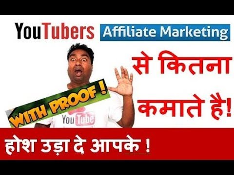 My Earning proof from Affiliate Marketing from 1 Video on Youtube