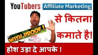 How to Earn More money from Affiliate Marketing