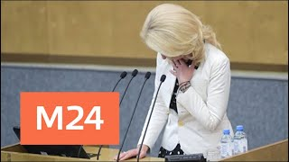 Смотреть видео Отставка Татьяны Голиковой чуть не расплакалась - Москва 24 онлайн