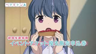 TVアニメ「へやキャン△」Blu-ray&DVD 発売中CM