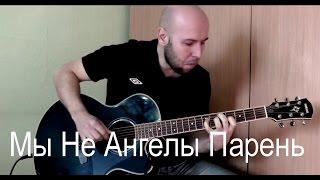 Мы Не Ангелы Парень - Fingerstyle Guitar Cover