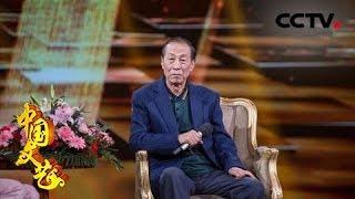 《中国文艺》 20190727 向经典致敬 本期致敬人物——作曲家 孟庆云  CCTV中文国际