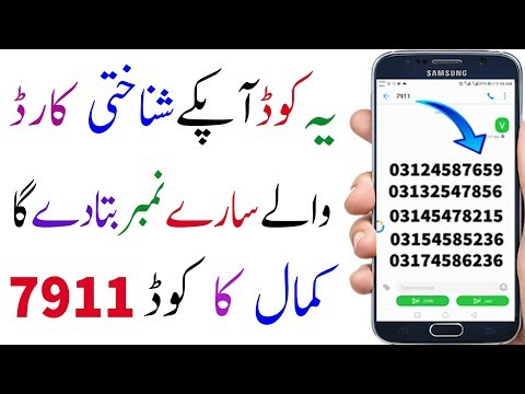 How To Show Registered Number on a CNIC