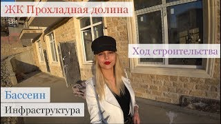 Квартиры в Сочи для жизни / Прохладная долина / Недвижимость Сочи