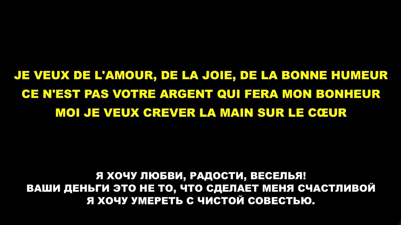 ZAZ - Je veux - lyrics FR + RU - YouTube