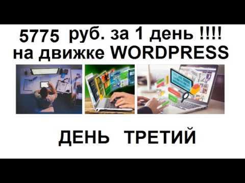 5775 рублей за 1 день! На сайте с движком Wordpresss   день 3 й размещение ссылок