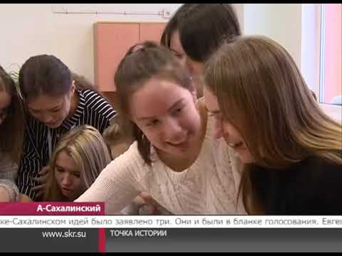 Достопримечательности Александровск-Сахалинского района украшены