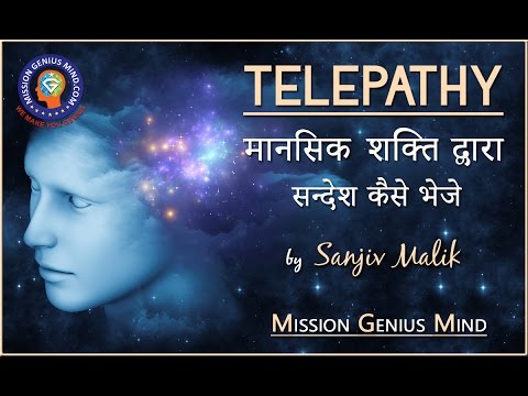 टेलीपैथी कैसे करें, How to Send Mental Message,  Telepathy in Hindi | Mission Genius Mind