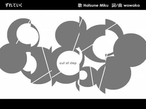 Wowaka 『ずれていく』feat. 初音ミク / Wowaka - Zureteiku (Official Video) Ft. Hatsune Miku