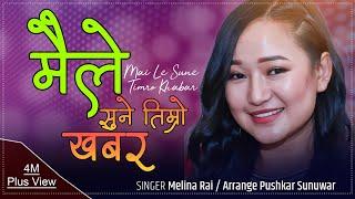 मेलिना राइ को अर्को मनछुने गीत //Melina rai Maile Sune timro khabar 2016 FULL HD