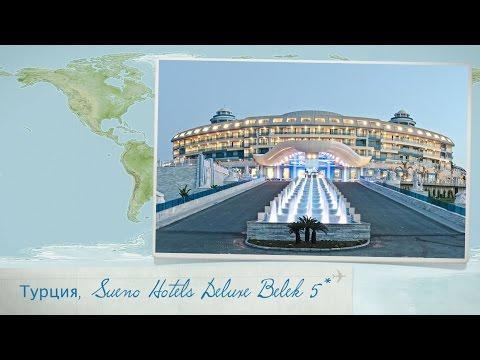 Обзор отеля Sueno Hotels Deluxe Belek 5* в Турции (Белек) от менеджера Discount Travel