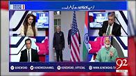 News Room 28-06-2017 - 92NewsHDPlus
