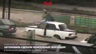 Автомобиль сделали пешеходным переходом