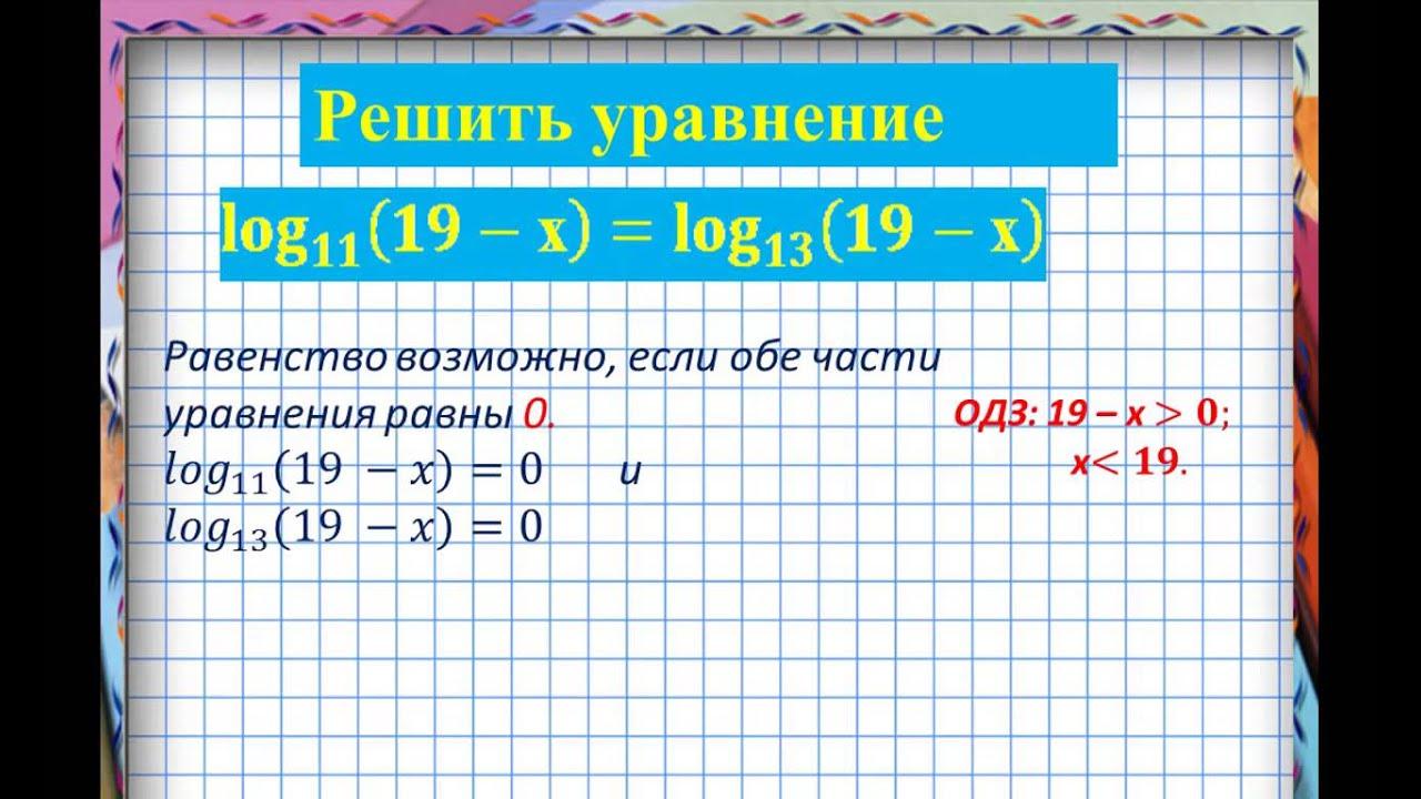 ЕГЭ-2014 Задание В-7 Урок №124 Логарифмическое уравнение.