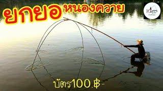 ยกยอ หนองน้ำ อบต.ดอยงาม Fishing lifestyle Ep.85