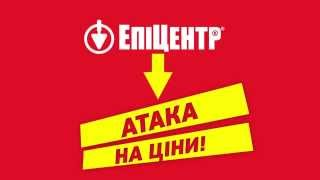 Атака на ціни в Епіцентрі: Комплект 4 листа гіпсокартону Plato + дарунок(Дізнавайся зараз: www.epicentrk.ua УВАГА: Пропозиція діє 3 01.11.15 до 30.11.15., 2015-10-30T11:36:19.000Z)