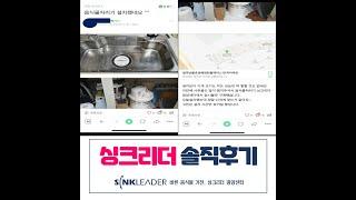 경북 구미 칠곡 싱크리더 고객님의 솔직후기by 광양센터