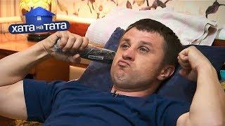 Руслан Патентный – Хата на тата 8 сезон. Выпуск 7 от 14.10.2019