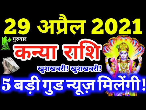 Kanya Rashi 29 April 2021 | Aaj Ka Kanya Rashifal | Kanya Rashifal 29 April 2021 | Virgo Horoscope