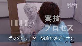 OCHABI_実技プロセス01「ガッタメラータ鉛筆石膏デッサン」_美術学院 thumbnail