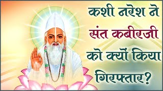 Gambar cover Kabir Jayanti ( 23rd June 2013) Satsang - King of Kashi arrested Sant Kabir due to defamation