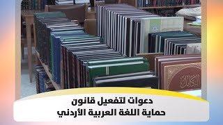 رنا العزام - دعوات لتفعيل قانون حماية اللغة العربية الأردني