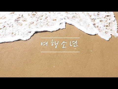 헤일로[HALO] - 여행소년 Special MV