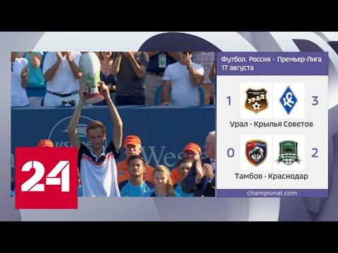 Теннис. Даниил Медведев выиграл турнир серии Masters - Россия 24