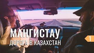 ПОЕЗДКА НА МАШИНЕ В КАЗАХСТАН. ПРОХОЖДЕНИЕ ГРАНИЦЫ С РОССИЕЙ. УБИТЫЕ АВТОДОРОГИ. МАНГИСТАУ #1
