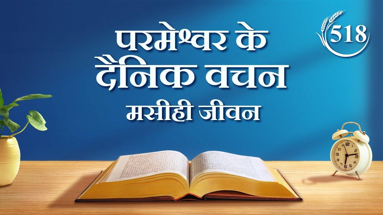 """परमेश्वर के दैनिक वचन   """"केवल वे लोग ही परमेश्वर की गवाही दे सकते हैं जो परमेश्वर को जानते हैं""""   अंश 518"""