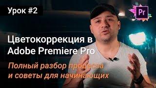 Цветокоррекция в Premiere Pro - Полный разбор для начинающих | Уроки Adobe Premiere Pro CC 2017