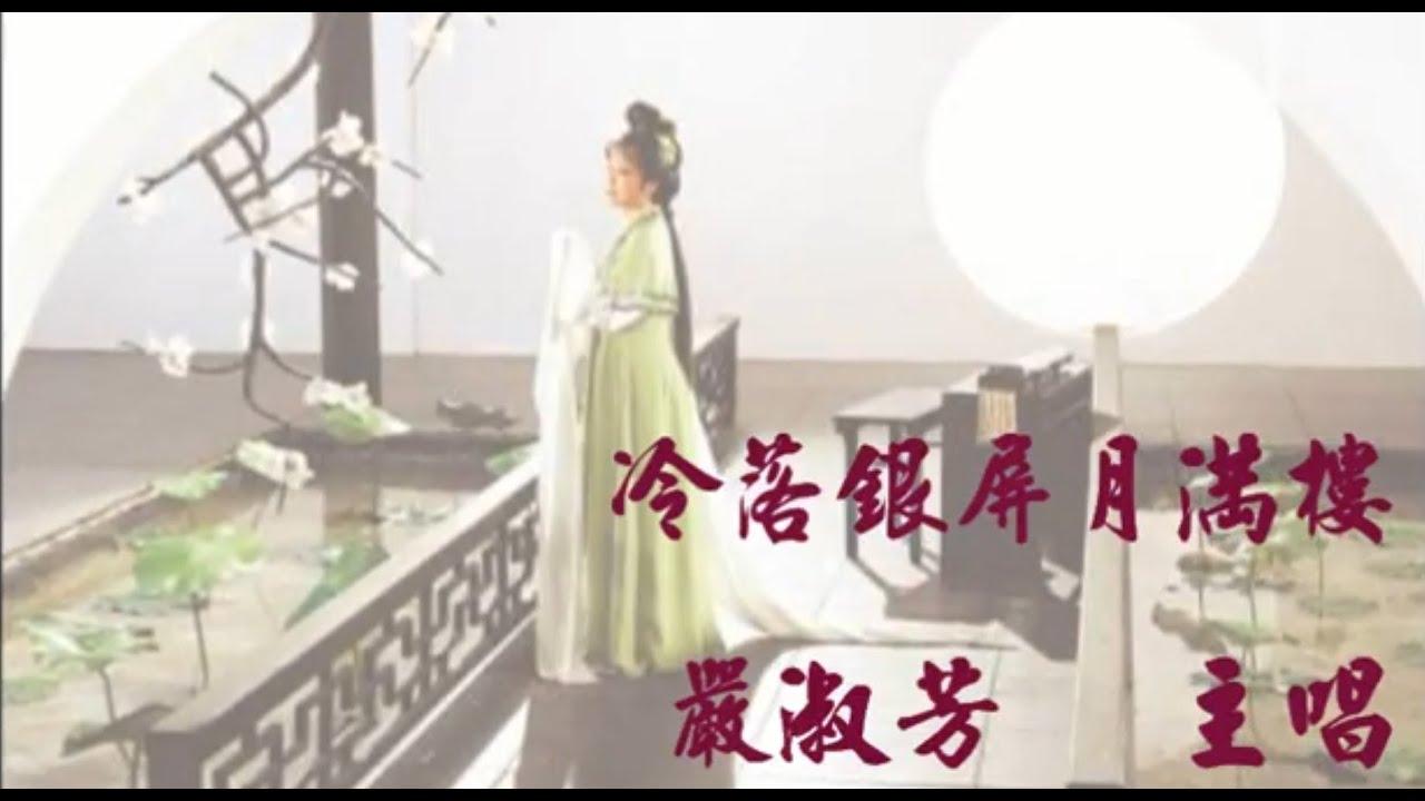冷落銀屏月滿樓_嚴淑芳 附工尺譜 - YouTube