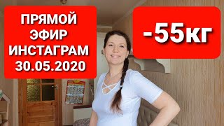 постер к видео Прямой эфир Инстаграм  / как похудеть мария мироневич