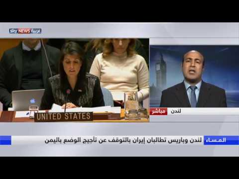 لندن وباريس تطالبان إيران بالتوقف عن تأجيج الوضع باليمن  - نشر قبل 2 ساعة