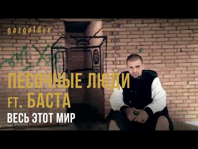 Песочные Люди ft. Баста — Весь Этот Мир
