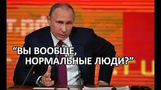 «Вы вообще, нормальные люди» и другие яркие цитаты Большой пресс конференции Путина