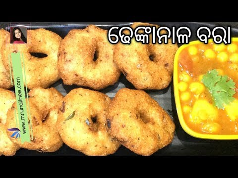 ଢେଙ୍କାନାଳ ପ୍ରସିଦ୍ଧ ବରା | Biri Bara Recipe | How to make Vada | Odia Authentic