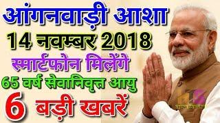 Anganwadi/Asha Latest News Today 2018   Worker Vetan Hike Hindi   आंगनवाड़ी आशा वेतन लेटेस्ट न्यूज़