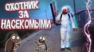 РАБОТА ДЕЗИНФЕКТОРОМ В МОСКВЕ