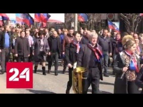 ДНР отметила годовщину создания республики митингом - Россия 24