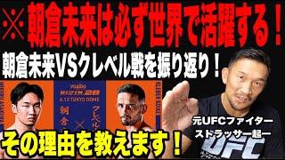 【朝倉未来VSクレベル戦】振り返り解説&朝倉未来選手に思う事❗️