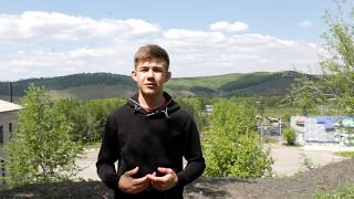 Видео-визитка Савватеева Виталия для Всероссийского экологического урока  «Сделаем вместе!»