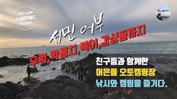 낚시와 캠핑을 즐기다! 어은돌 오토캠핑장 우럭, 학꽁치, 복어, 감성돔 까지? 생활낚시!