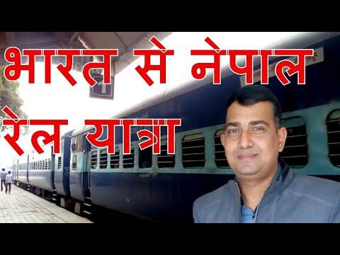India to Nepal by Train भारत से नेपाल ट्रेन यात्रा  Travel very importent video must watch