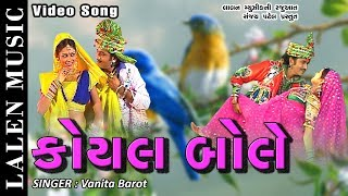 KOYAL BOLE | VANITA BAROT | GUJARATI SONG | LALEN MUSIC