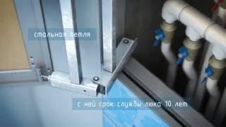 видео Где выбрать  ревизионные люки