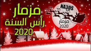 """مزمار راس السنة 2020 """" لكل ديجيهات مصر """" الموسيقار كريم ناعوس - توزيع سامح فايبر"""
