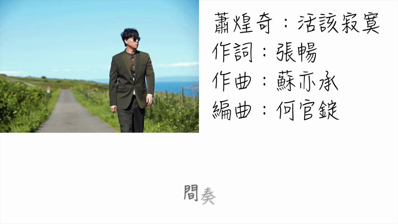 蕭煌奇—活該寂寞(歌詞版) - YouTube