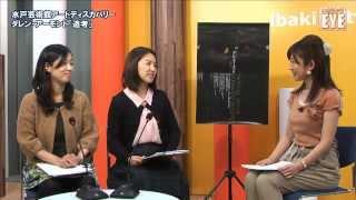 いばキラTVstationアーカイブス(H25.11.08夕)